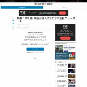 WSJ日本版が選んだ2013年注目ニュース