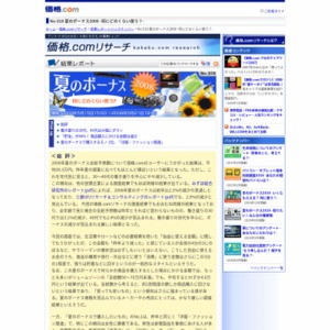 夏のボーナス2008 -何にどのくらい使う?-