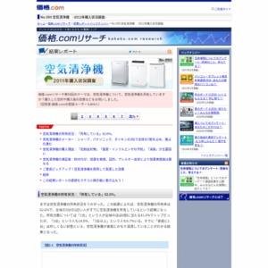 空気清浄機 -2011年購入状況調査-