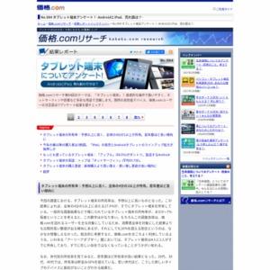 タブレット端末アンケート!-AndroidとiPad、売れ筋は?-