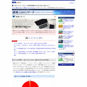パソコン・タブレット端末利用調査2015 -使い方はどう変わった?-