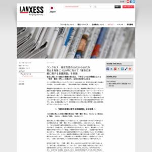 東京の景観に関する意識調査
