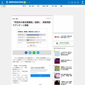 「町田市の東京都離脱」話題に 帰属問題でアンケート調査