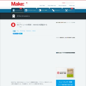 デスクトップ型3Dプリンターに関する調査