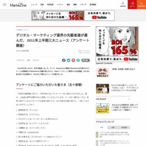 デジタル・マーケティング業界の先駆者達が選んだ、 2011年上半期三大ニュース(アンケート調査)
