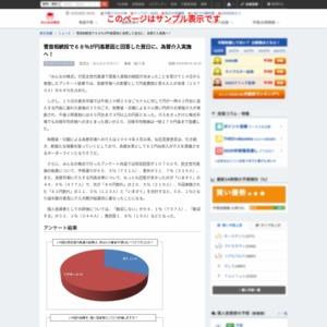 緊急大アンケートの結果発表!為替介入を実施した直前、個人投資家1,000人は、菅首相再選をどう評価していた!?