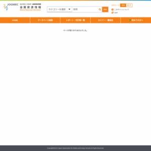 金属資源レポート Vol.44 No.6(2015年3月)