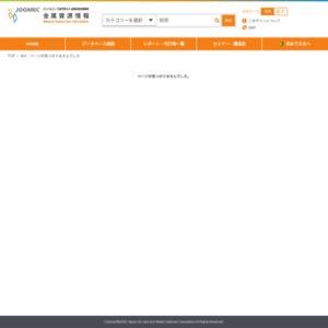 ベースメタル国際需給動向(2014年4月~2014年5月)