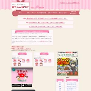 桜・さくらの名前ランキング ベスト30