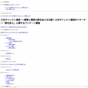 「新社会人」に関するアンケート調査