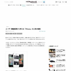 ユーザー調査結果から考える「iPhone」の人気の秘訣
