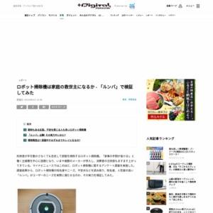 ロボット掃除機に関するアンケート調査