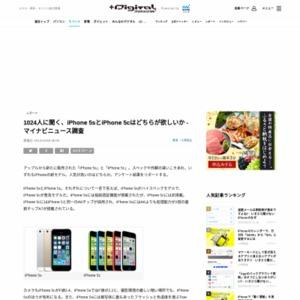 1024人に聞く、iPhone 5sとiPhone 5cはどちらが欲しいか