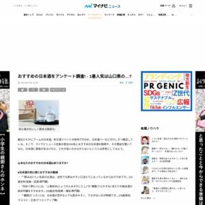 おすすめの日本酒をアンケート調査