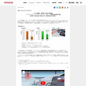 駐車場での安全支援技術「インテリジェントクリアランスソナー(ICS)」の事故低減効果