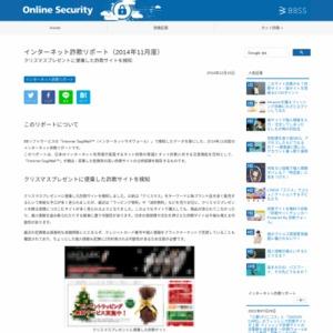 インターネット詐欺リポート(2014年11月度)
