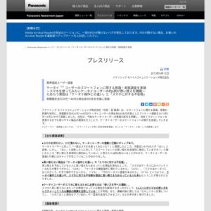 ケータイユーザーのスマートフォンに関する意識・実態調査
