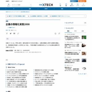 企業の情報化実態2008