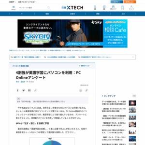 4割強が英語学習にパソコンを利用:PC Onlineアンケート
