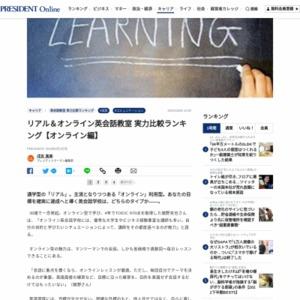 リアル&オンライン英会話教室 実力比較ランキング【オンライン編】