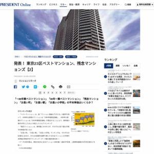 発表! 東京23区ベストマンション、残念マンションズ【2】