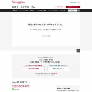 FIFAワールドカップ、Yahoo! JAPAN利用者は応援行動が積極的