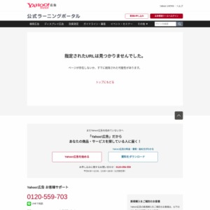 Yahoo! JAPAN検索データ利用「クリスマス」傾向分析