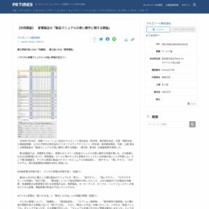 家電製品マニュアルの使い勝手に関する調査レポート