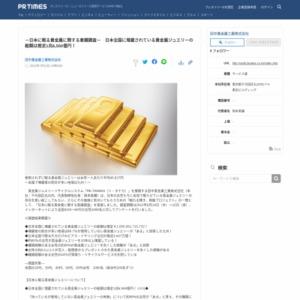 日本に眠る貴金属に関する意識調査