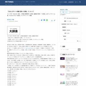 「日本人がネット辞書で調べた言葉」ランキング