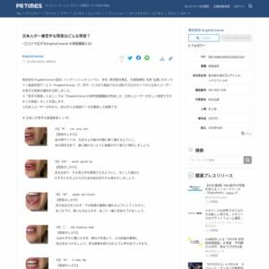 日本人が一番苦手な発音はどんな発音?