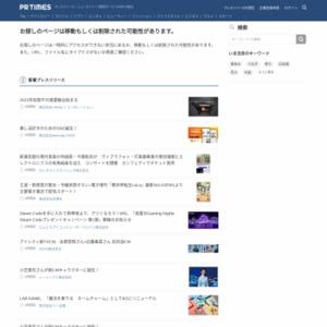 「忘年会&新年会の楽しみ方」アンケート調査