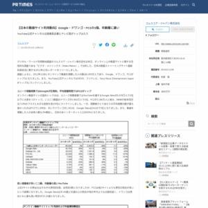 日本の動画ストリーミングサイト最新利用状況