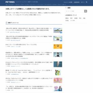 家族の「菌・ウイルス対策」に関する調査