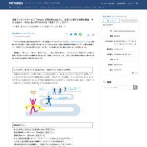 恋愛マッチングサービス「Omiai」が男女約4,000人に、出会いに関する実態を調査 今から始めて、年内に恋人ができるのは「恋活アプリ」だけ?!