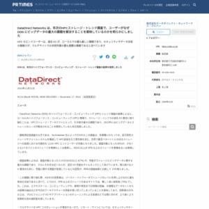 HPCストレージ・トレンド調査