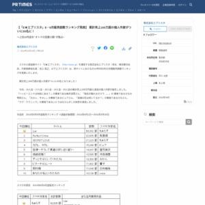 「E★エブリスタ」2014年8・9月販売部数ランキング