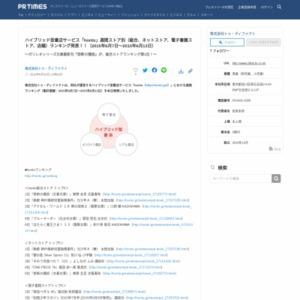 「honto」週間ストア別(総合、ネットストア、電子書籍ストア、店舗)ランキング(2015年6月7日~2015年6月13日)