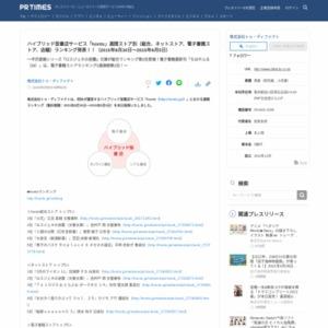 「honto」週間ストア別(総合、ネットストア、電子書籍ストア、店舗)ランキング(2015年8月30日~2015年9月5日)