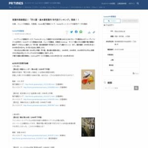 芥川賞・直木賞受賞作 年代別ランキング