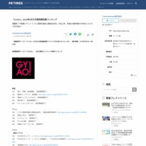 「GYAO!」2016年9月の月間視聴回数ランキング