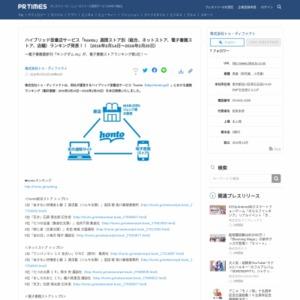 「honto」週間ストア別(総合、ネットストア、電子書籍ストア、店舗)ランキング(2016年2月14日~2016年2月20日)
