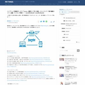 「honto」週間ストア別(総合、ネットストア、電子書籍ストア、店舗)ランキング(2016年3月20日~2016年3月26日)