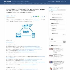 「honto」週間ストア別(総合、ネットストア、電子書籍ストア、店舗)ランキング(2016年5月1日~2016年5月7日)
