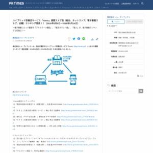 「honto」週間ストア別(総合、ネットストア、電子書籍ストア、店舗)ランキング(2016年5月8日~2016年5月14日) トゥ・ディファクト