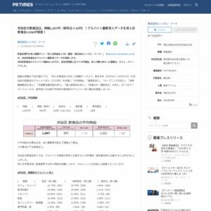 渋谷区飲食店のアルバイト最新求人データ