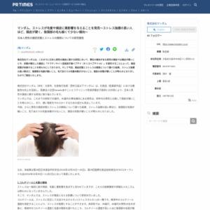 ストレスが毛髪や頭皮に悪影響を与えることを発見~ストレス指標の高い人ほど、頭皮が硬く、後頭部の毛も細くて少ない傾向~