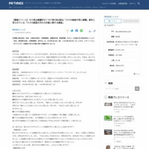 スマホ画面の汚れの印象に関する調査 日東電工