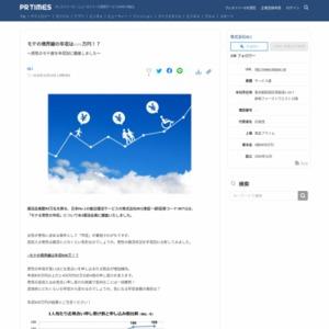モテの境界線の年収は○○○万円!?