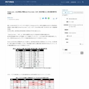 2015年度上半期Hotel Price Index(HPI)訪日外国人に人気の国内旅行先